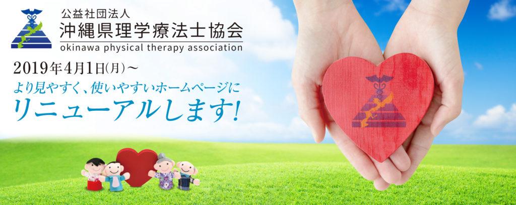 「沖縄県理学療法士協会 様」ホームページリニューアル
